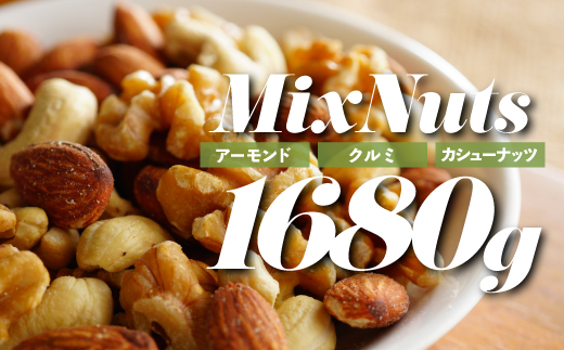 A621.無塩・素焼きの3種のミックスナッツ1,680g【アンチエイジング効果に期待!】