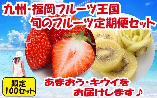B129.先行予約【人気】九州・福岡フルーツ王国.旬のフルーツ定期便Kセット