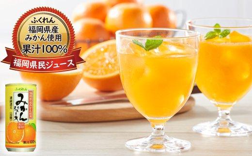 F015.定期便【みかん果汁100%】みかんジュース(195g×20缶)×10ヶ月間