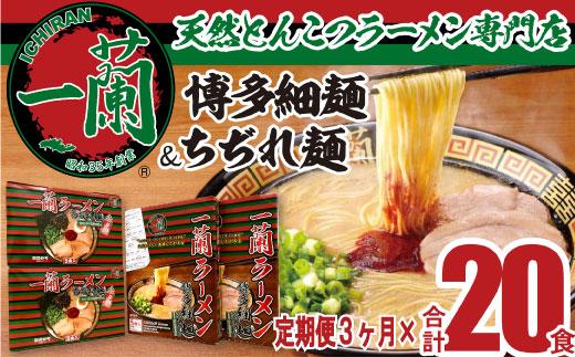 F036.【定期便】一蘭ラーメン食べ比べセット×3ヶ月