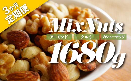 C066.【定期便】無塩・素焼きの3種のミックスナッツ1,680g×3ヶ月【エイジングケアに最適!】