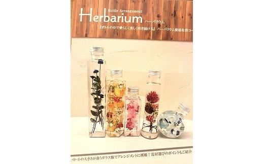 FG01.ハーバリウム通信講座教材