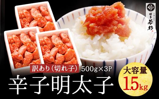 AA39.【博多若杉】辛子明太子1.5kg(500g×3)