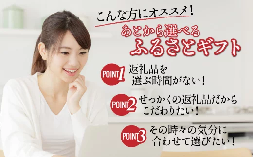 あとから選べる【ふるさとギフト】3万円