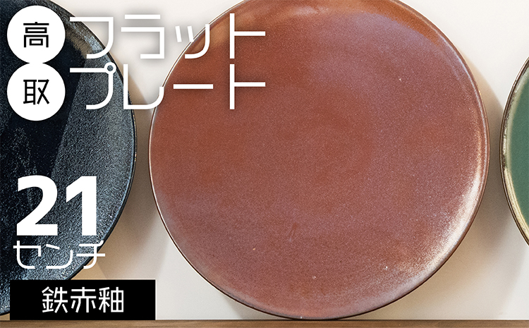 N24【鬼丸雪山窯元】高取フラットプレート(鉄赤釉)21センチ