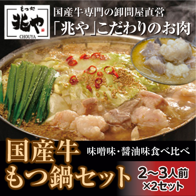 3CD2【もつ処兆や】国産牛もつ鍋セット2~3人前×2(醤油味・味噌味食べ比べセット)東峰村