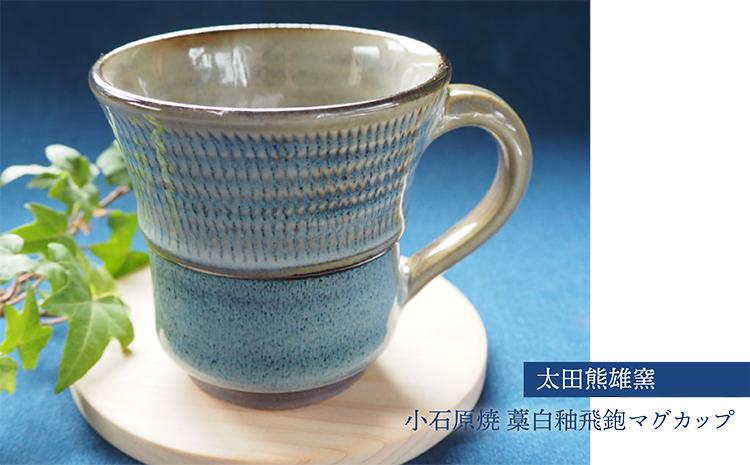 H29 小石原焼藁白釉飛鉋マグカップ(太田熊雄窯)