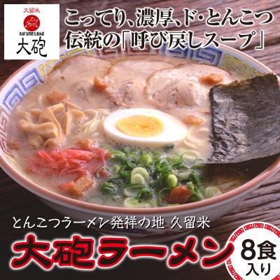 3CC1 久留米とんこつ 大砲ラーメンギフト8食(東峰村)