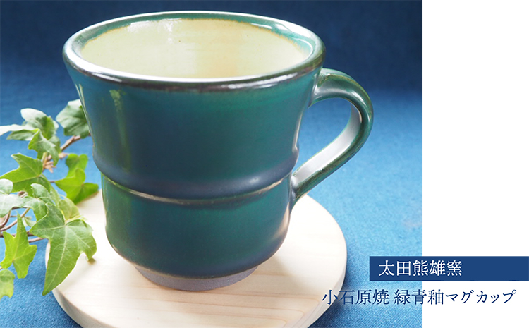 H31 小石原焼緑青釉マグカップ(太田熊雄窯)