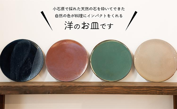 N23【鬼丸雪山窯元】高取フラットプレート(アメ釉)21センチ