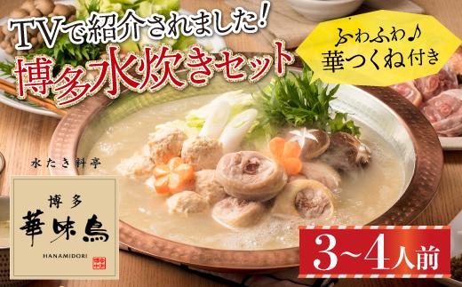 2EA1 博多華味鳥 水たきセット(3〜4人前)