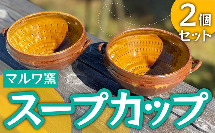 FP1【マルワ窯】スープカップ2個セット