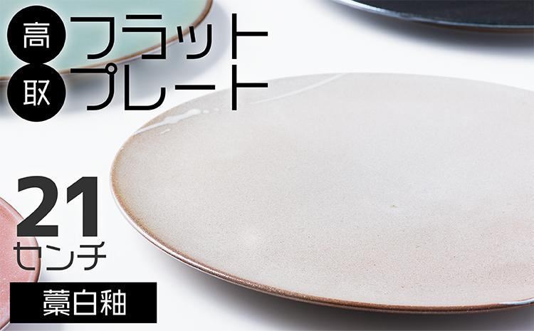 N26【鬼丸雪山窯元】高取フラットプレート(藁白釉)21センチ