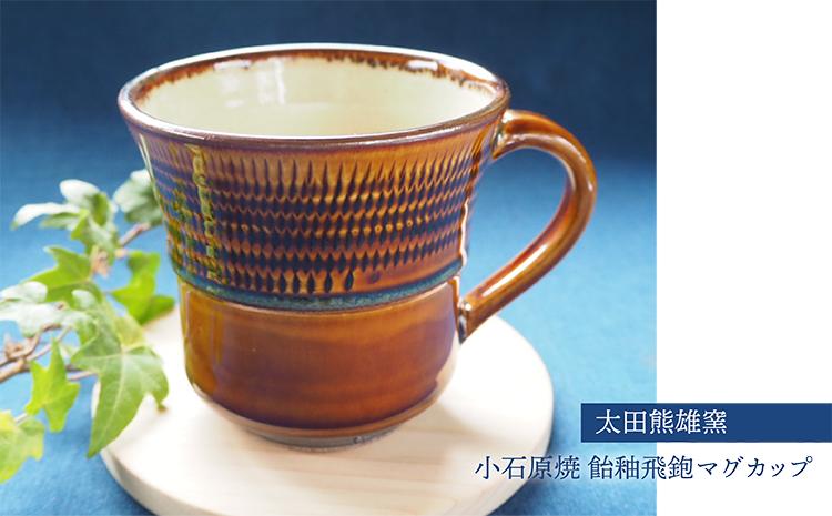H30 小石原焼飴釉飛鉋マグカップ(太田熊雄窯)
