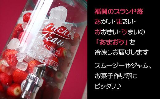 2J4【冷凍】 博多 あまおう 2.4kg(800g×3袋)2021年4月以降お届け♪