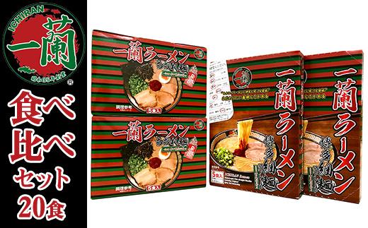 2Z2 一蘭ラーメン食べ比べセット 20食(ちぢれ麺10食、細麺10食)