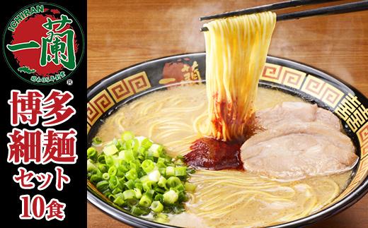 2Z1 一蘭ラーメン博多細麺セット 10食