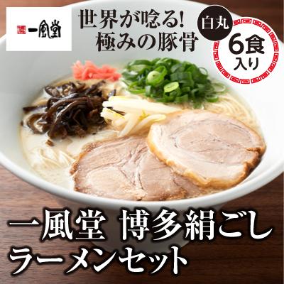 3CA1 一風堂 博多絹ごしラーメンセット(東峰村)