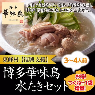 3CB1【復興支援】東峰村 博多華味鳥 水たきセット