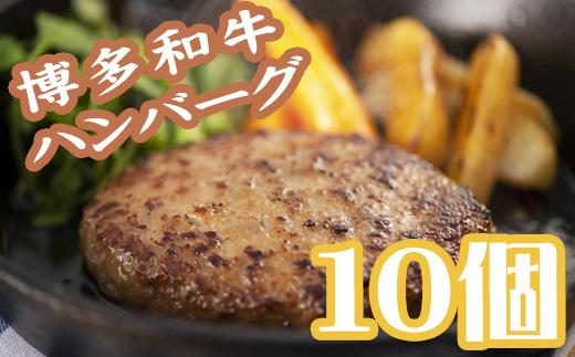 2EB1 「大地のえん」博多和牛ハンバーグ 10個セット