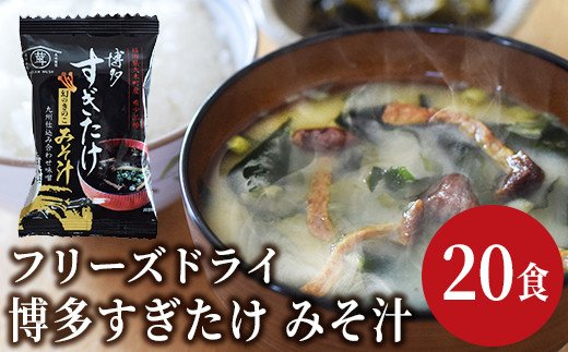 AU01 博多すぎたけ フリーズドライ味噌汁(20食セット)