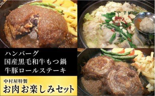 AM006・中村屋特製 お肉お楽しみセット(ハンバーグ・国産黒毛和牛もつ鍋・つみれ・牛豚ロールステーキ)