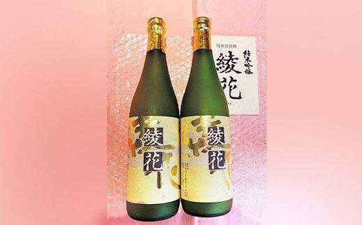 AB07 純米吟醸 綾花(720ml×2本)