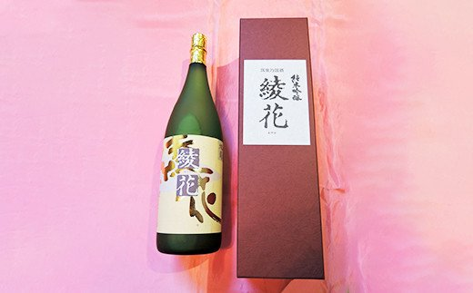 AB05 純米吟醸 綾花(1.8L×1本)
