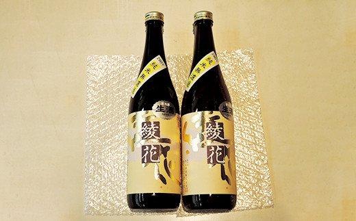 AB03 特別純米 無濾過綾花生酒(720ml×2本)