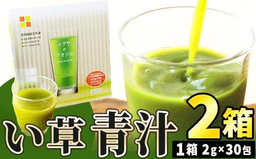 AA048 い草青汁2箱セット (2g×30包)