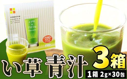 AA071 い草青汁3箱セット (2g×30包)