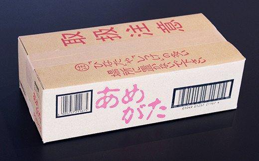 BL01 筑後地方伝統菓子 あめがた15袋