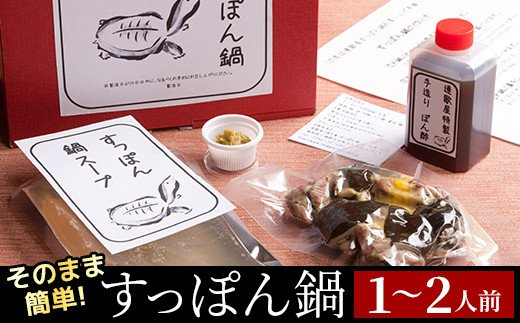 BN001・そのまま簡単すっぽん鍋(1人~2人前)