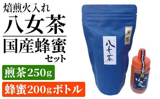 BM008・焙煎火入れ八女茶・国産蜂蜜セット(煎茶250g・蜂蜜200gボトル)