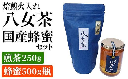 BM009・焙煎火入れ八女茶・国産蜂蜜セット(煎茶250g・蜂蜜500g瓶)