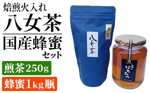 BM011・焙煎火入れ八女茶・国産蜂蜜セット(煎茶250g・蜂蜜1kg瓶)