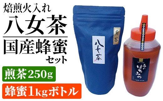 BM012・焙煎火入れ八女茶・国産蜂蜜セット(煎茶250g・蜂蜜1kgボトル)
