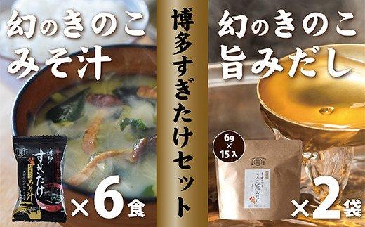 AU02 博多すぎたけ きのこ旨みだし&フリーズドライ味噌汁セット