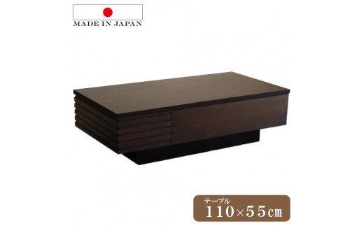 AL317【開梱・設置】リビングテーブル LT-46937 UG ウェンジ