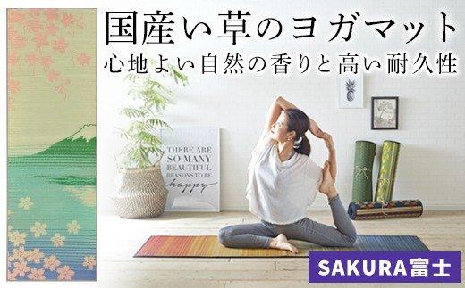 AA046 畳ヨガJAPAN SAKURA富士(60×180)