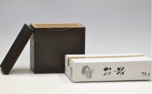 AH002 焼桐米びつ(5kg)+特別栽培米「環のめぐみ」(5Kg)