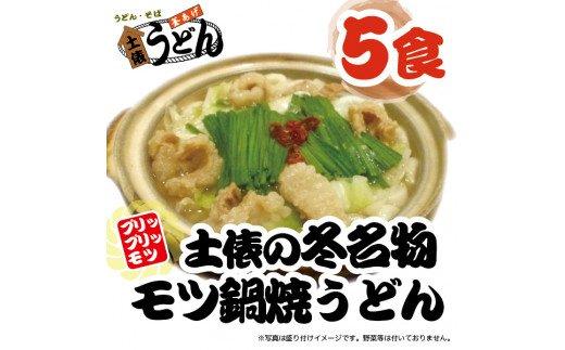 AS01・もつ鍋焼うどん(5人前)【まかない飯グランプリグランプリ受賞】