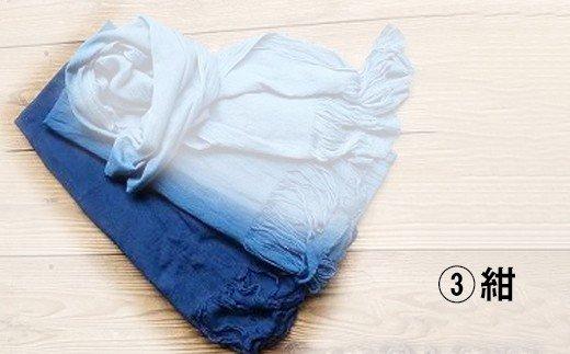 AJ03 松枝家 純正天然藍染めストール(色:紺)大判