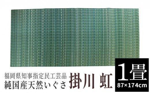 BG002 純国産天然いぐさ 「掛川 虹」1畳(緑色)