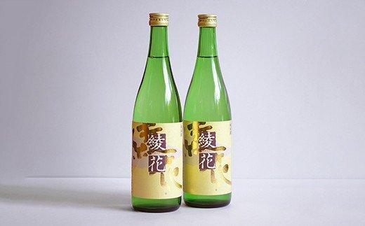 ABC02・ 純米酒「綾花(720ml×2本)」