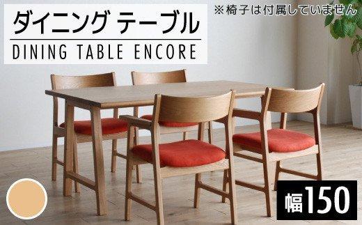 AL082【開梱・設置】ダイニングテーブル アンコール Dテーブル150cm 丸面ON ナチュラル