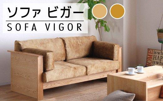 AL106【開梱・設置】ソファ ビガー ソファ180cm ON(MBR)