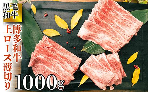 2XA8 福岡県産 黒毛和牛 博多和牛 上ロース薄切り 1000g