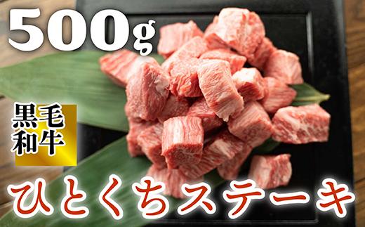 2XA12 福岡県産 黒毛和牛 博多和牛 ひとくちステーキ 500g