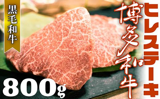 2XA3 福岡県産 黒毛和牛 博多和牛 ヒレステーキ 800g